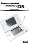 Игры для приставки Nintendo DS. Диск 3