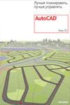 Autodesk AutoCAD Map 3D 2011 x32