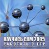 Научись сам 2005: Работать с FTP