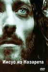 Иисус из Назарета (2D)