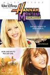 Ханна Монтана: Кино (2D)