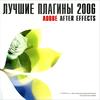 Лучшие плагины 2006: Adobe After Effects