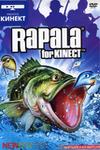 Rapala (Xbox 360 Kinect)
