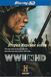 Вторая мировая война в HD (3D)