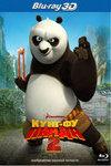 Кунг-фу Панда 2: (3D)
