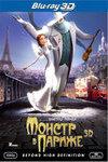 Монстр в Париже (3D)