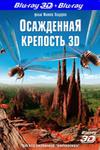 Осажденная крепость (3D)