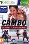 Самбо: Уроки Самообороны (XBOX 360 Kinect)