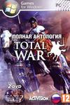 Полная антология TOTAL WAR