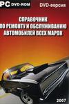 Справочник по ремонту и обслуживанию автомобилей всех марок 2007