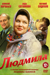 Людмила (1 сезон)