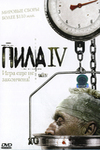 Пила 4/ Saw IV