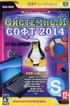 Системный софт 2014: for Linux Ubuntu 12.04.2 LTS + Corel Draw 9 + Crossover Linux 11.3.1 и др.