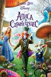 Алиса в стране чудес (3D)