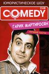 Comedy Club: Гарик Мартиросян