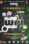 Мега софт выпуск 4 офисный 2016