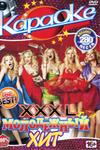 Караоке: XXXL молодежные хит