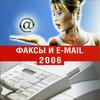 Факсы и E-mail 2006