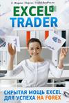 ExcelTrader - как применять Excel в трейдинге [2017, RUS]
