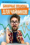 Бинарные опционы для «Чайников» [2016, RUS]