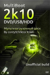 MultiBoot 2k10 6.4 Unofficial [2016, RUS, ENG]