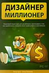Дизайнер-миллионер [2013, RUS]