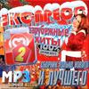 Зарубежные хиты экспресс. Версия № 2 (2016) MP3