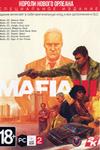 MAFIA III: Короли Нового Орлеана