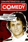 Comedy Club: Вадик
