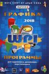 Мега софт от дяди Сема. Bыпуск 6. Графика и дизайн 2018