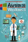 Аспирин 2019: Windows 8.1 + WPI