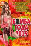 Бомба Года. Зарубежный выпуск (2019) MP3