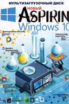 Аспирин НОВЫЙ: Windows 10 + WPI