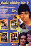 Классика индийского кино 80-х №4
