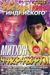 Звезды Индийского кино: Митхун Чакраборти. Выпуск 2 (13в1)