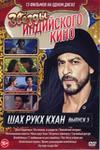 Звезды Индийского кино: Шах Рукх Кхан. Выпуск 3 (13в1)