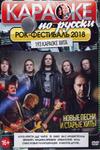 Караоке По-Русски: Рок-фестиваль 2018 (193 караоке хита)