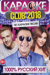 Караоке-CLUB 2018. 1000% Русский Хит (181 караоке песня)