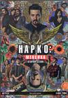 Нарко Мексика 2 Сезон (10 серий) (2 DVD) (2020)