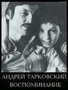 Андрей Тарковский. Воспоминание