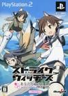 Strike Witches: Anata to Dekiru Koto - A Little Peaceful Days (PS2)