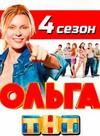 Ольга 4 (17 серий, полная версия) (2020)