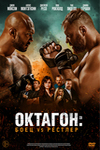 Октагон: Боец vs Рестлер (2020)