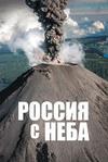 Россия с неба (2020)
