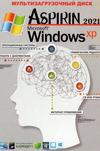 Аспирин 2021: Windows XP + WPI