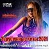 Зарубежные Хиты 2021 (2021) MP3