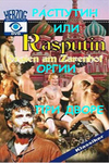 Распутин – оргии при царском дворе