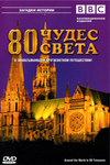 BBC: 80 чудес света