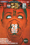 Коллекционный сборник: 28 дней спустя 6 в 1 ( выпуск 7 )