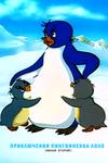 Приключения пингвиненка Лоло. Фильм второй